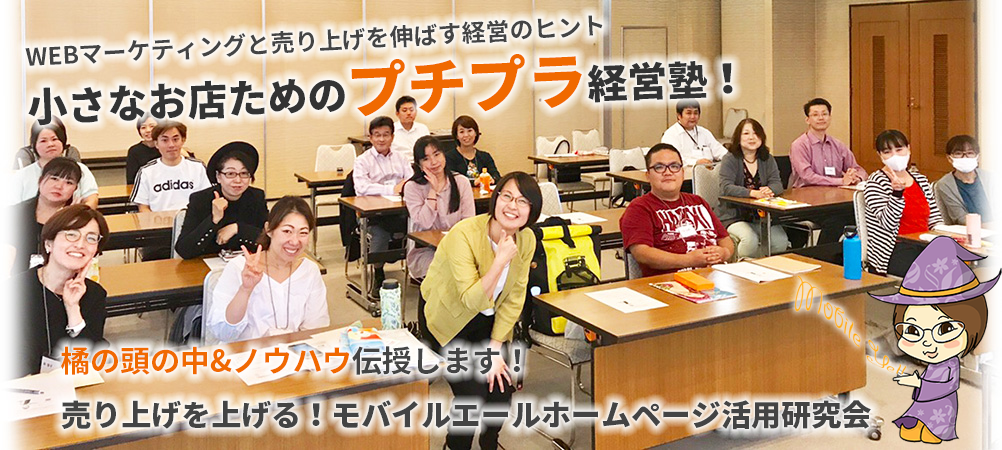 SNS活用とwordpress×経営力×WEBマーケティング モバイルエールオンライン限定「ホームページ活用研究会」